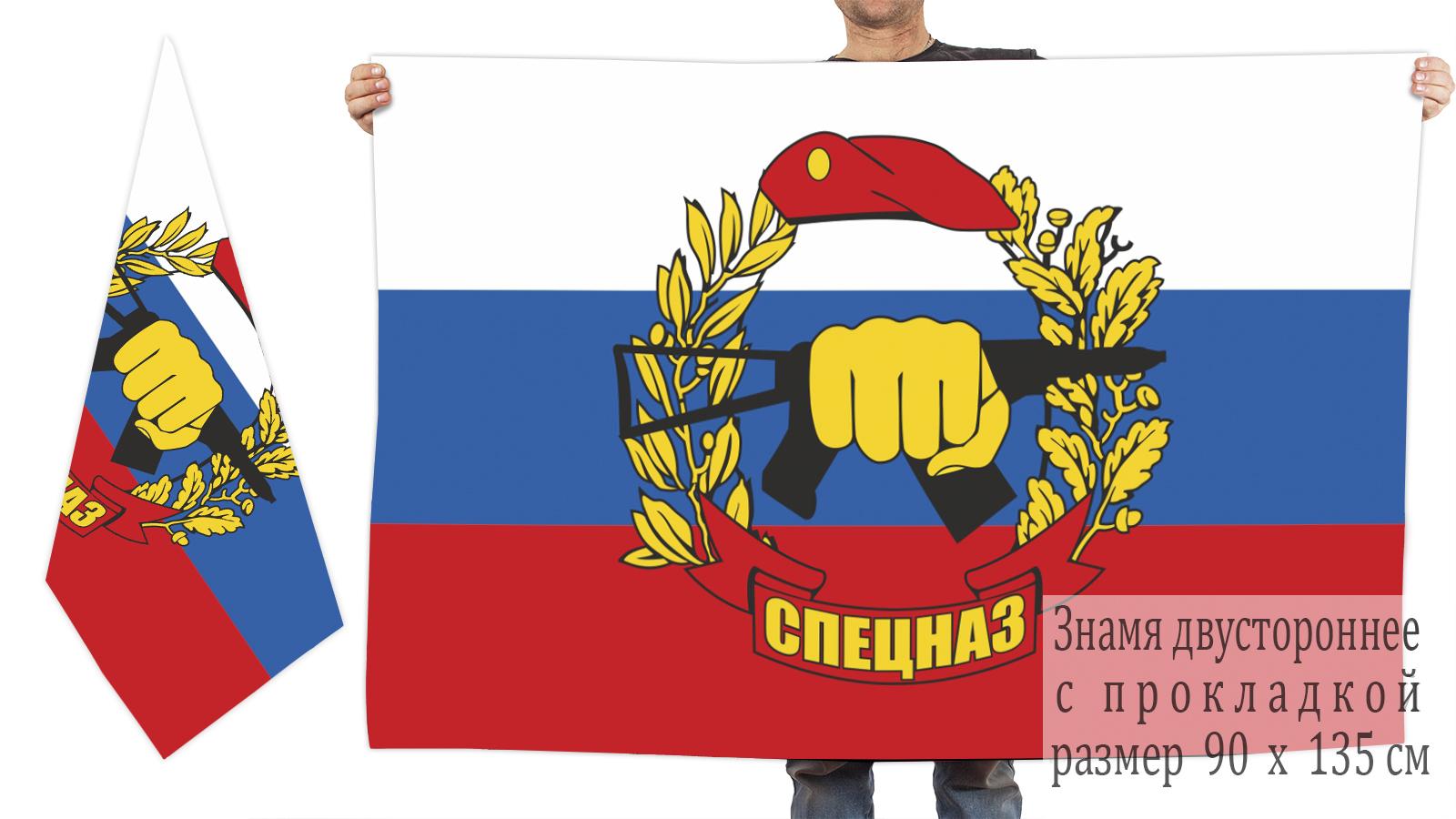 Заказать двусторонний флаг РФ с эмблемой Спецназа Росгвардии