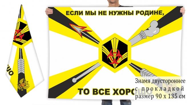"""Двусторонний флаг РХБЗ """"Если мы не нужны Родине, то всё хорошо"""""""