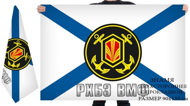 Двусторонний флаг РХБЗ Военно-морского флота