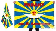 Двусторонний флаг Рижского высшего военного авиаинженерного училища им. Алксниса