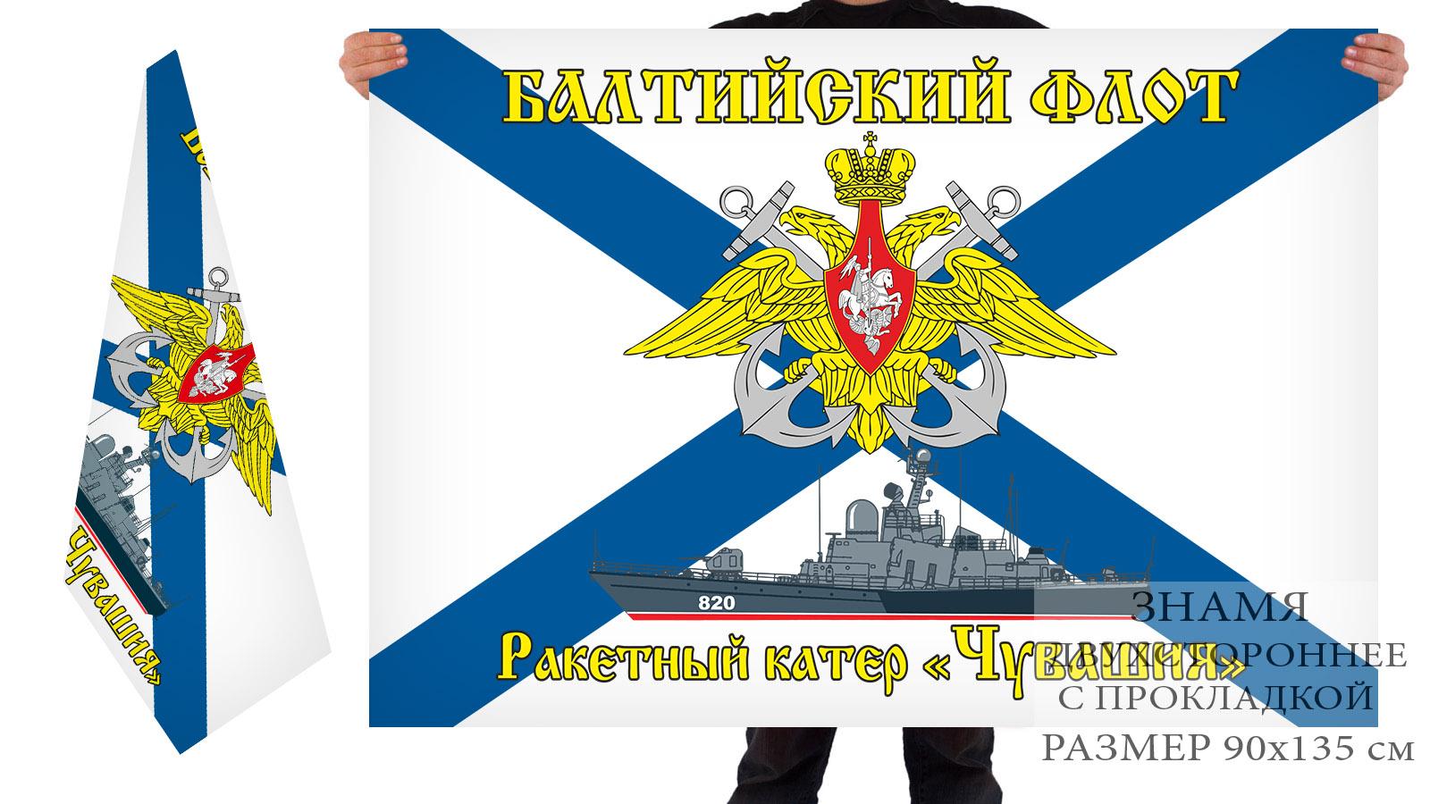 """Двусторонний флаг РКА """"Чувашия"""""""