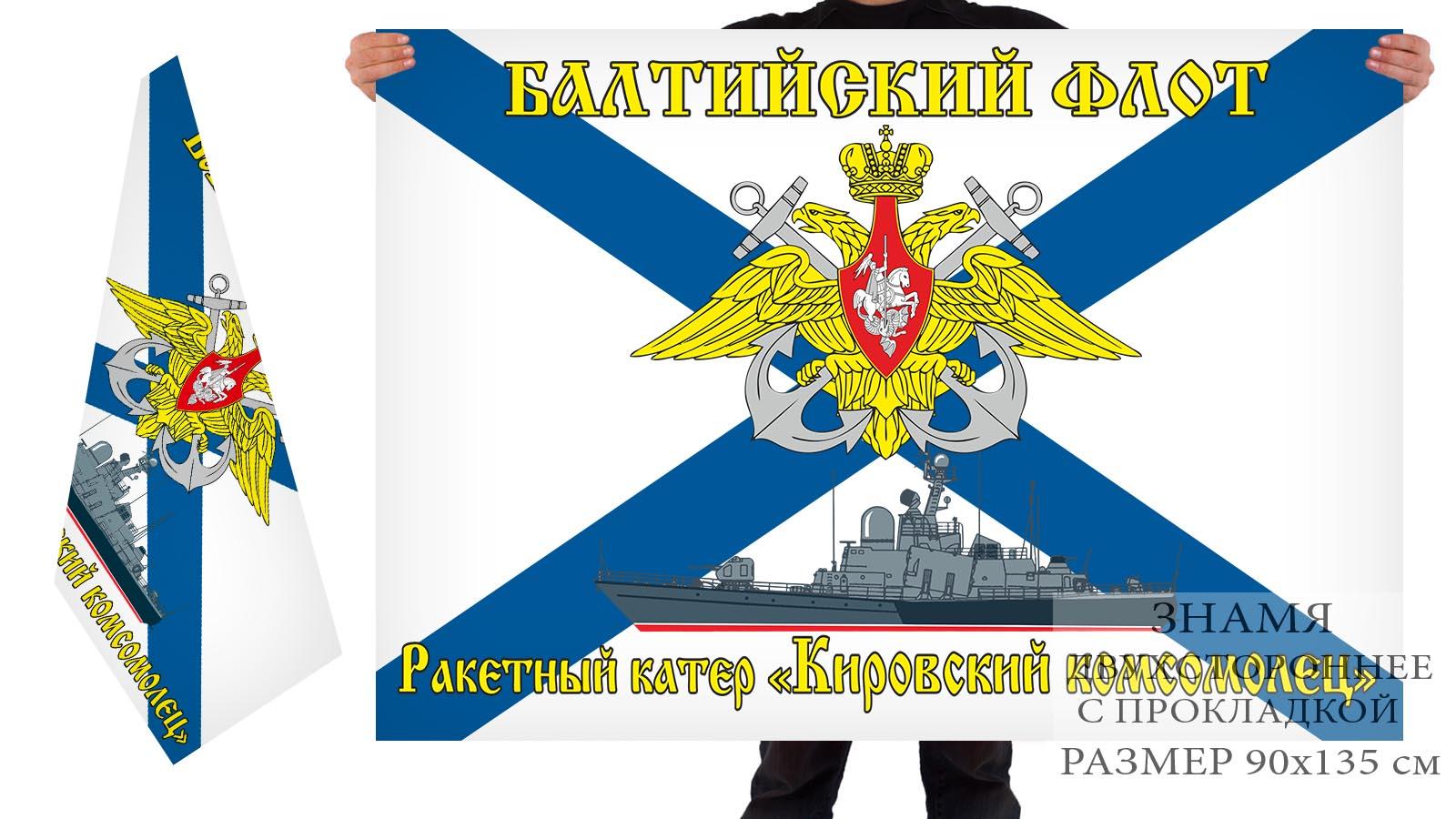 """Двусторонний флаг РКА """"Кировский комсомолец"""""""