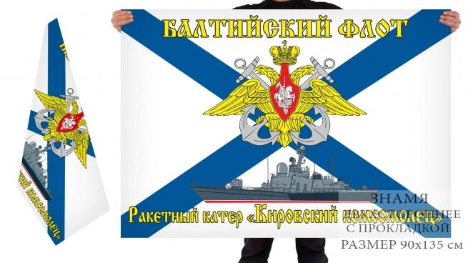 Двусторонний флаг РКА Кировский комсомолец
