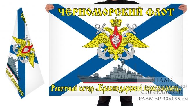 Двусторонний флаг РКА Краснодарский комсомолец