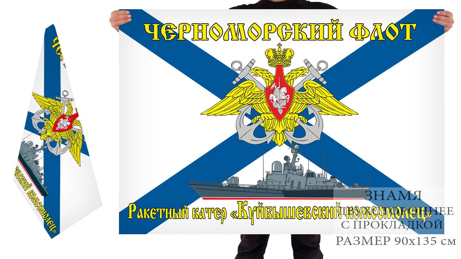 "Двусторонний флаг РКА ""Куйбышевский комсомолец"""