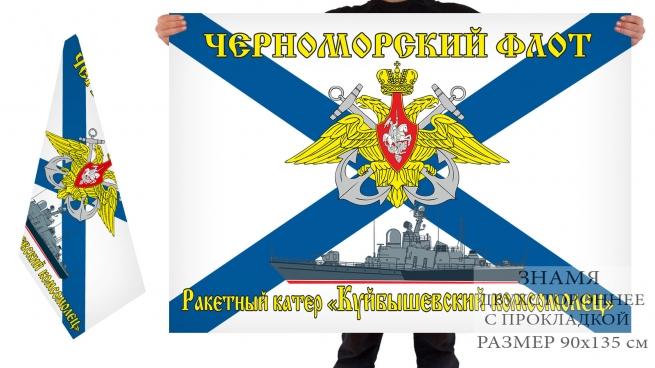 Двусторонний флаг РКА Куйбышевский комсомолец