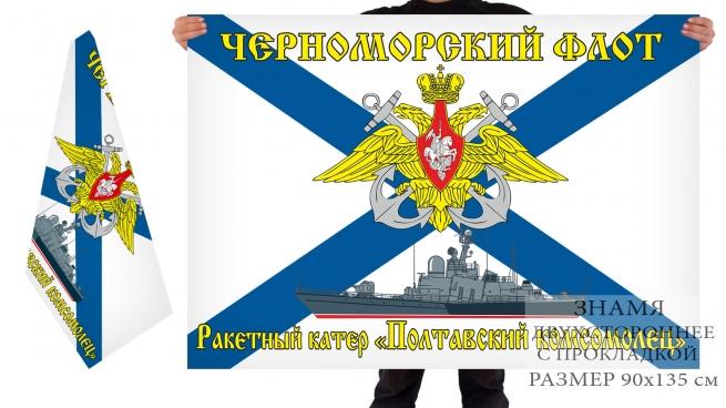 Двусторонний флаг РКА Полтавский комсомолец