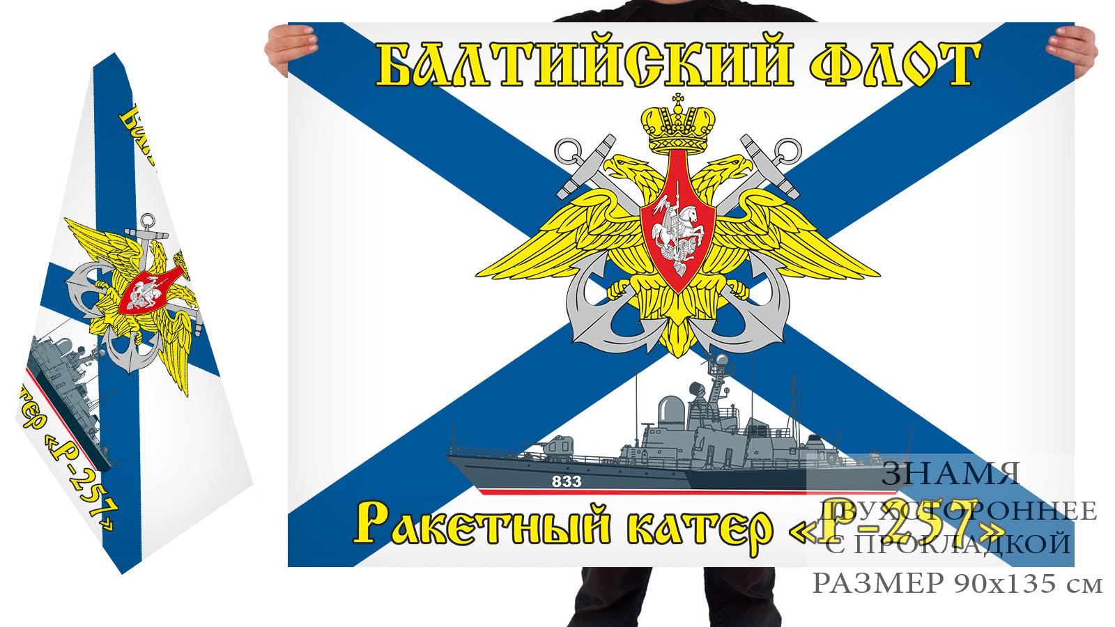 """Двусторонний флаг РКА """"Р-257"""""""