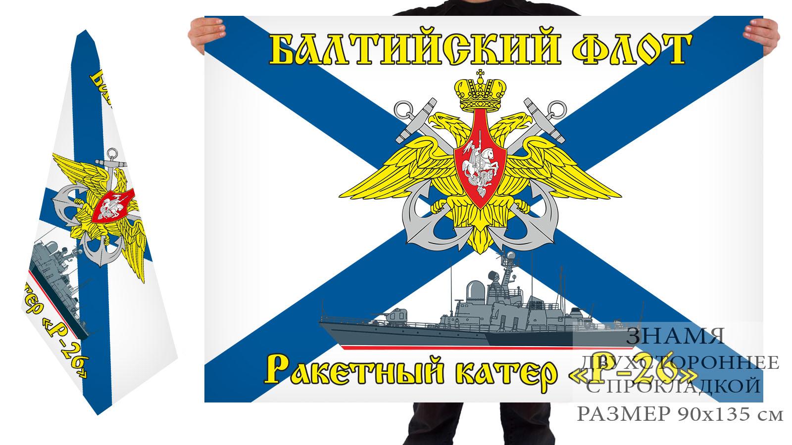 """Двусторонний флаг РКА """"Р-26"""""""