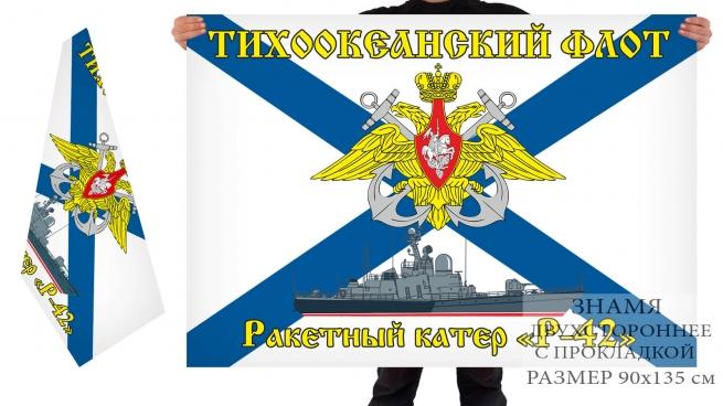 Двусторонний флаг РКА Р 42