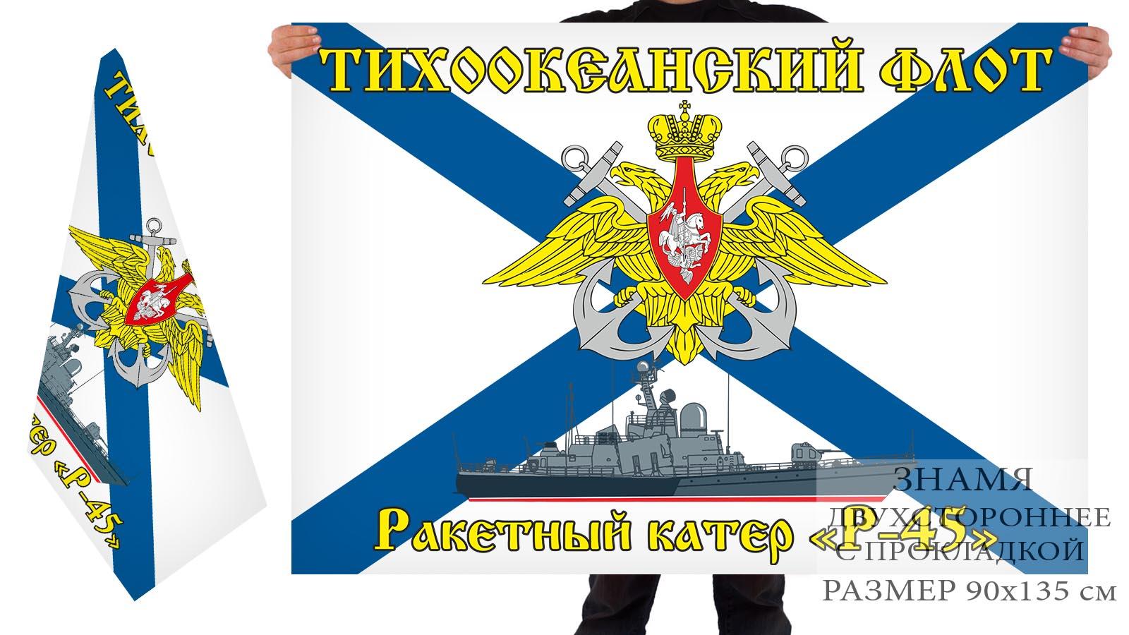 """Двусторонний флаг РКА """"Р-45"""""""