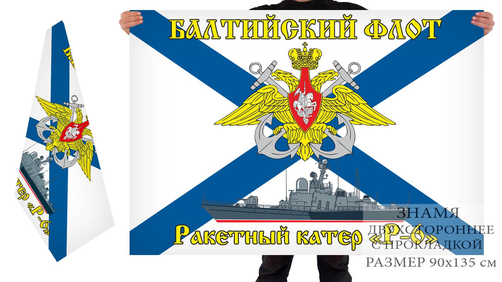 """Двусторонний флаг РКА """"Р-6"""""""