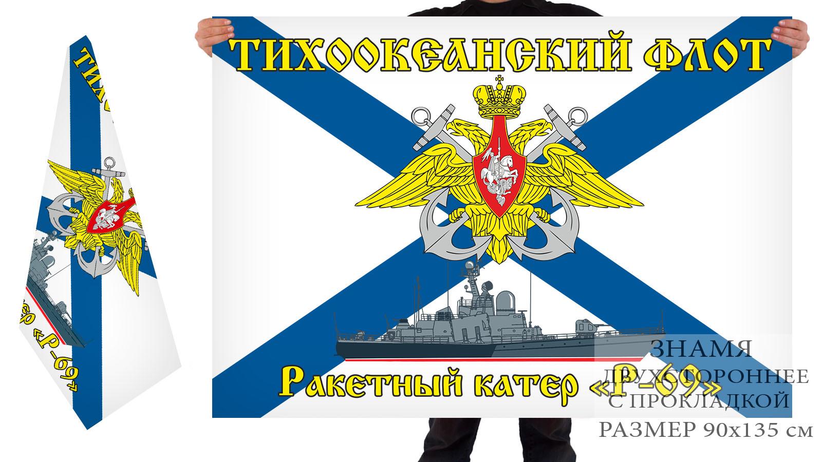 """Двусторонний флаг РКА """"Р-69"""""""