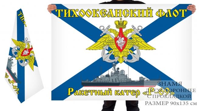 Двусторонний флаг РКА Р 69