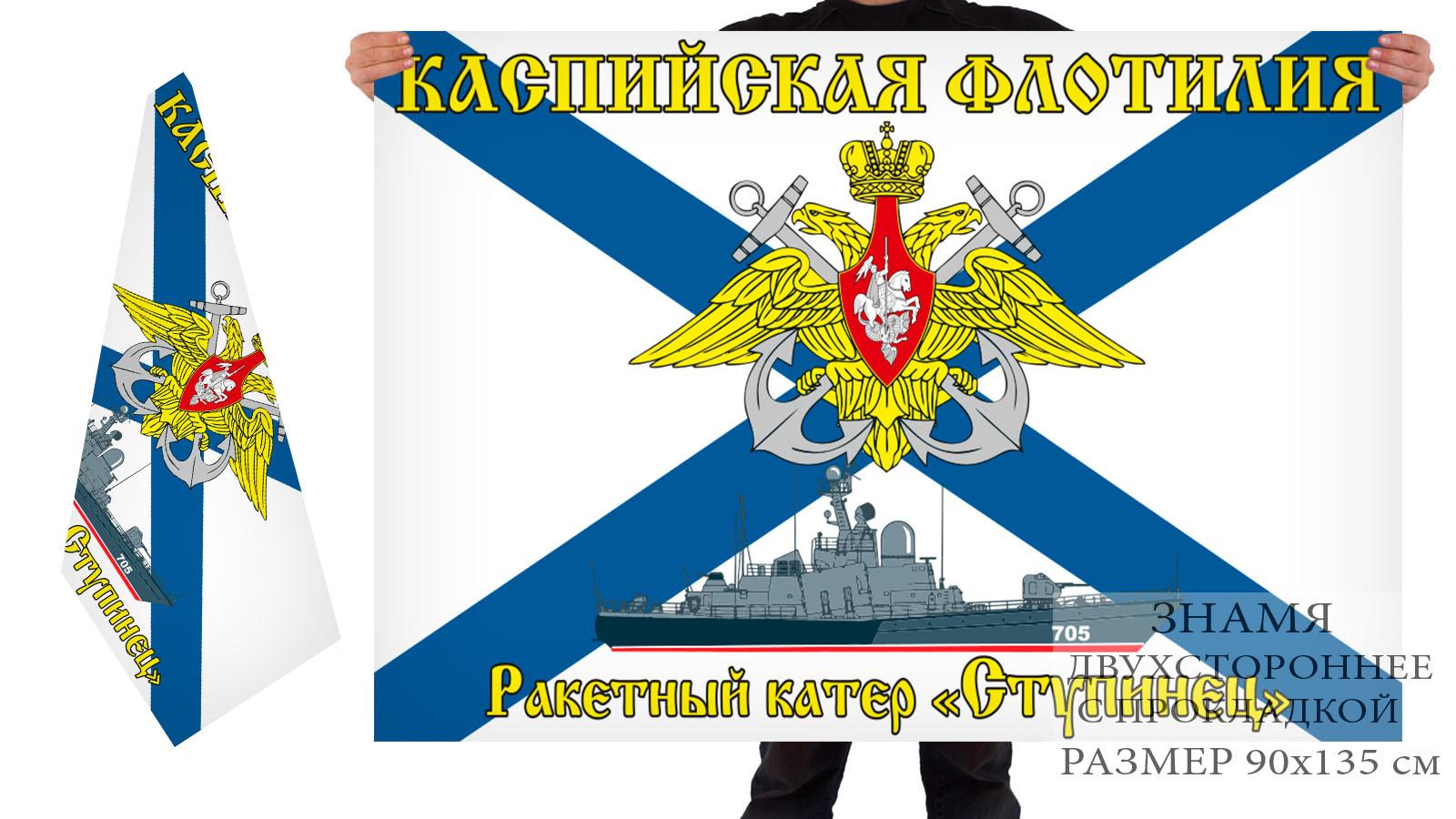 """Двусторонний флаг РКА """"Ступинец"""""""