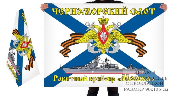 Двусторонний флаг РКР Москва