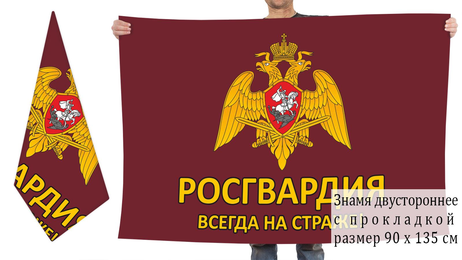"""Двусторонний флаг Росгвардии """"Всегда на страже!"""""""