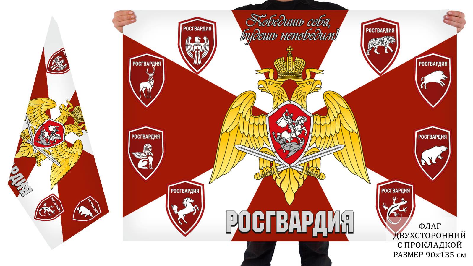 """Двусторонний флаг """"Росгвардия"""""""