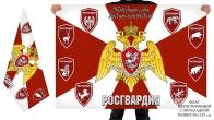 Двусторонний флаг Росгвардия