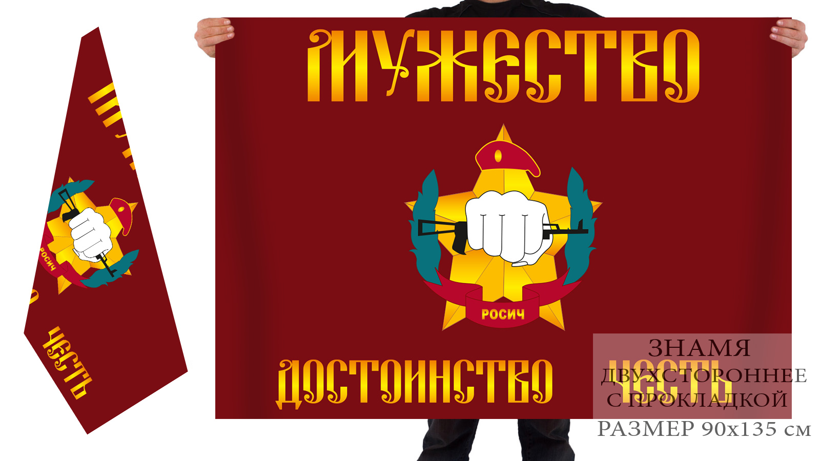 """Двусторонний флаг """"Росич"""""""