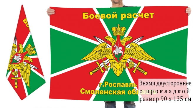 Двусторонний флаг рославльского боевого расчёта погранвойск