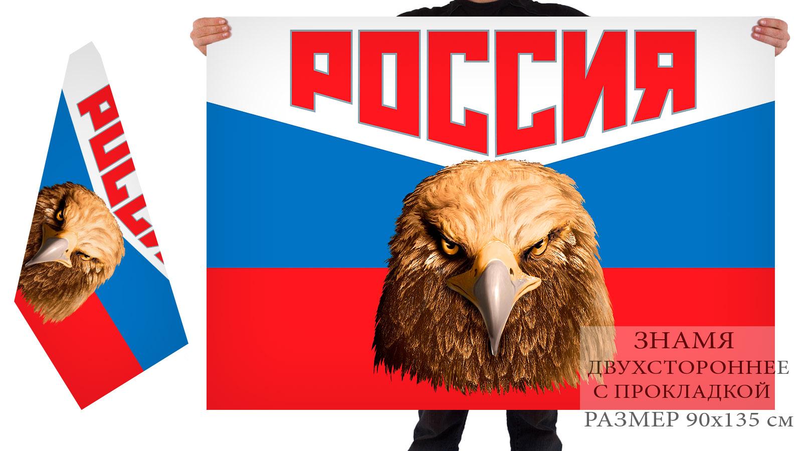 Двусторонний флаг России с головой орла