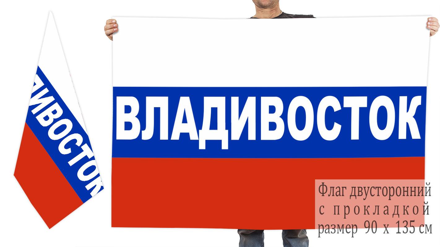 "Двусторонний флаг России с надписью ""Владивосток"""