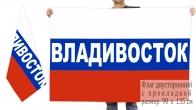 Двусторонний флаг России с надписью Владивосток