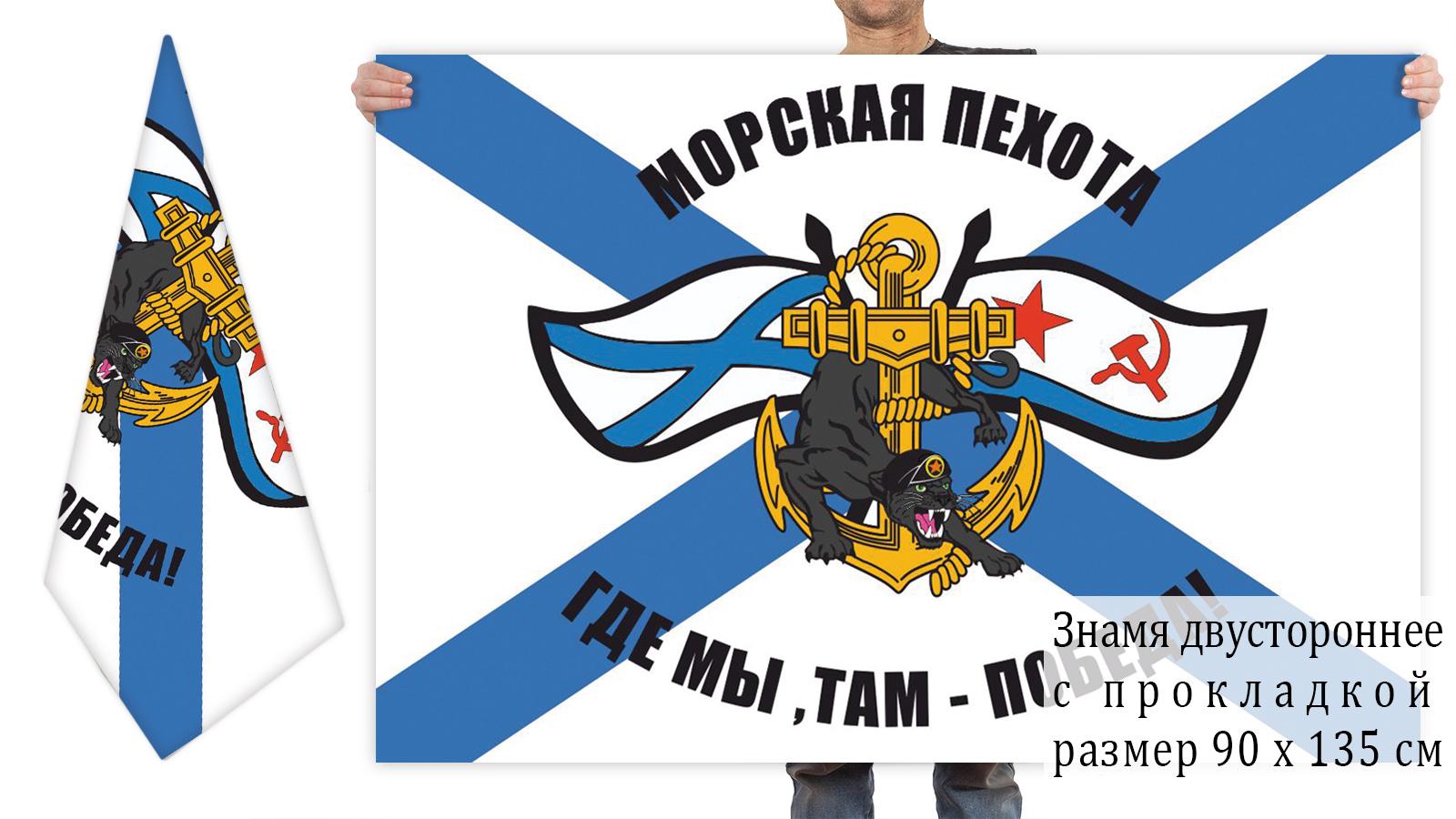 Двусторонний флаг российских морпехов