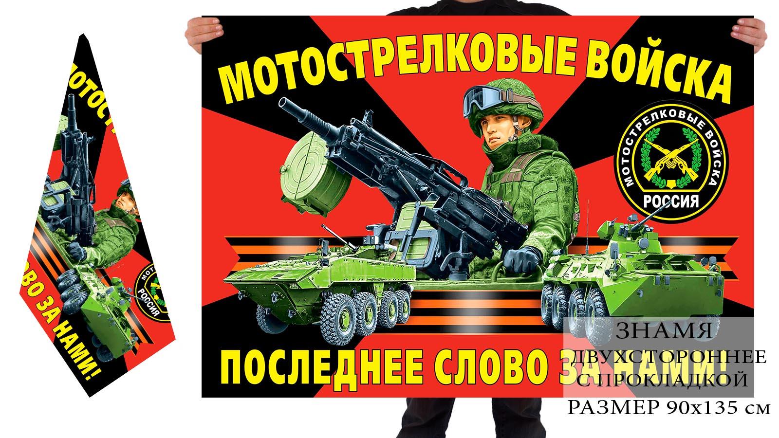 Двусторонний флаг российских мотострелков