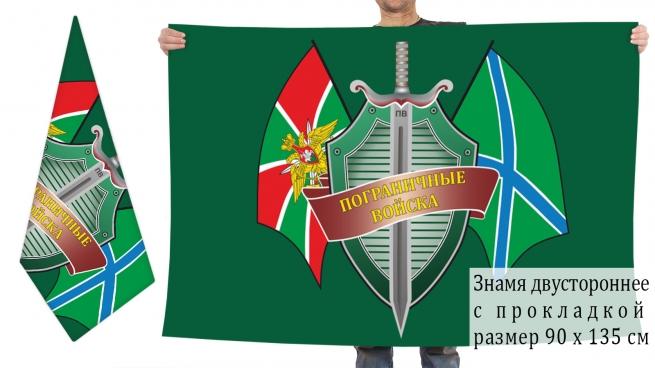 Двусторонний флаг российских пограничных войск