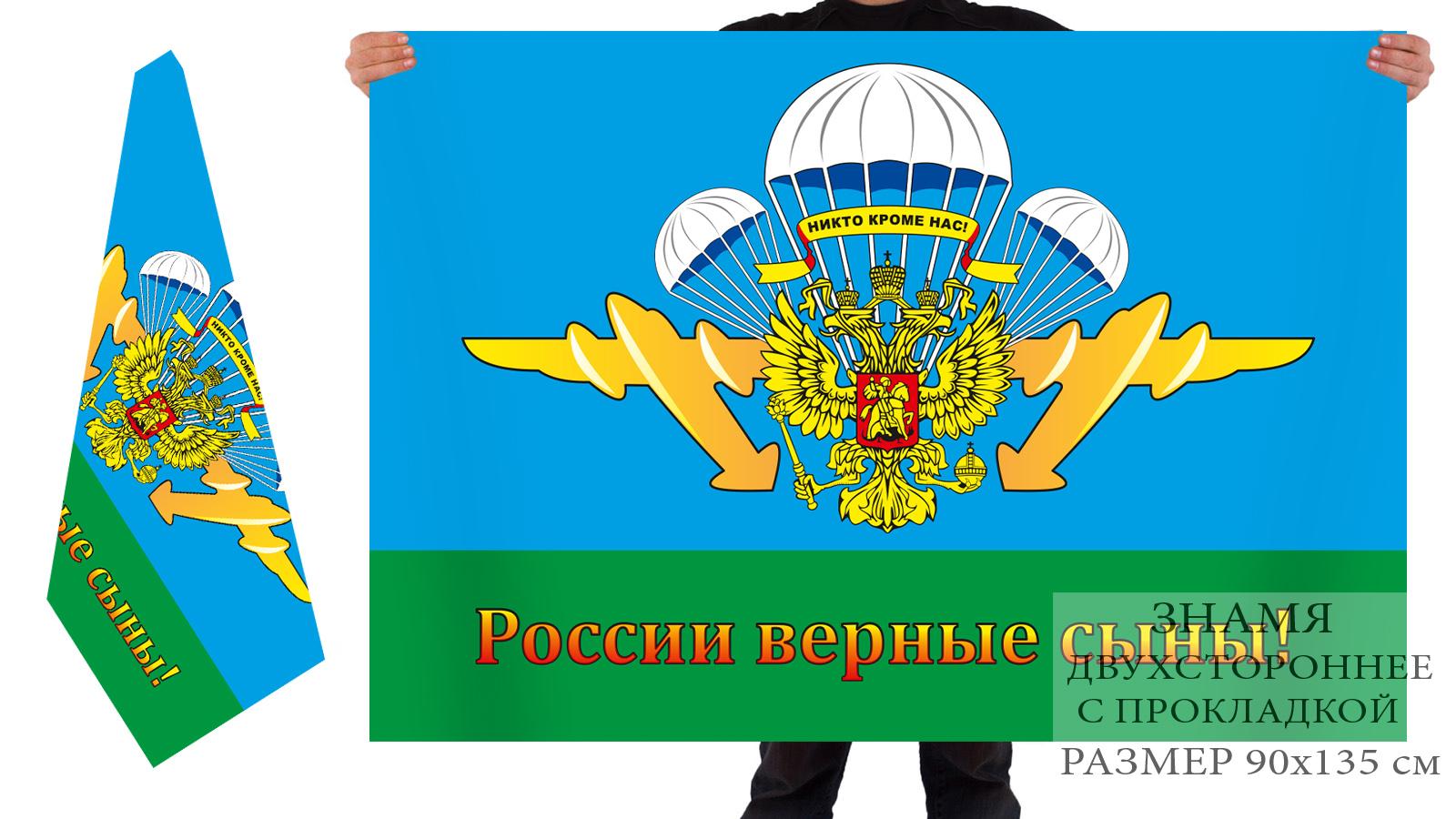 Двусторонний флаг российской десантуры