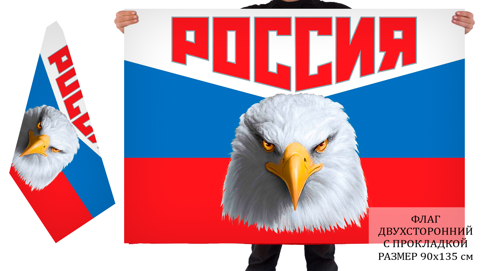 Двусторонний флаг Российской Федерации с орлом