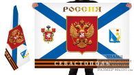 "Двусторонний флаг ""Россия. Севастополь"""