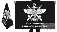 Двусторонний флаг роты охраны специальных грузов