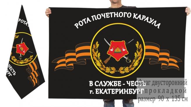 Двусторонний флаг Роты почётного караула
