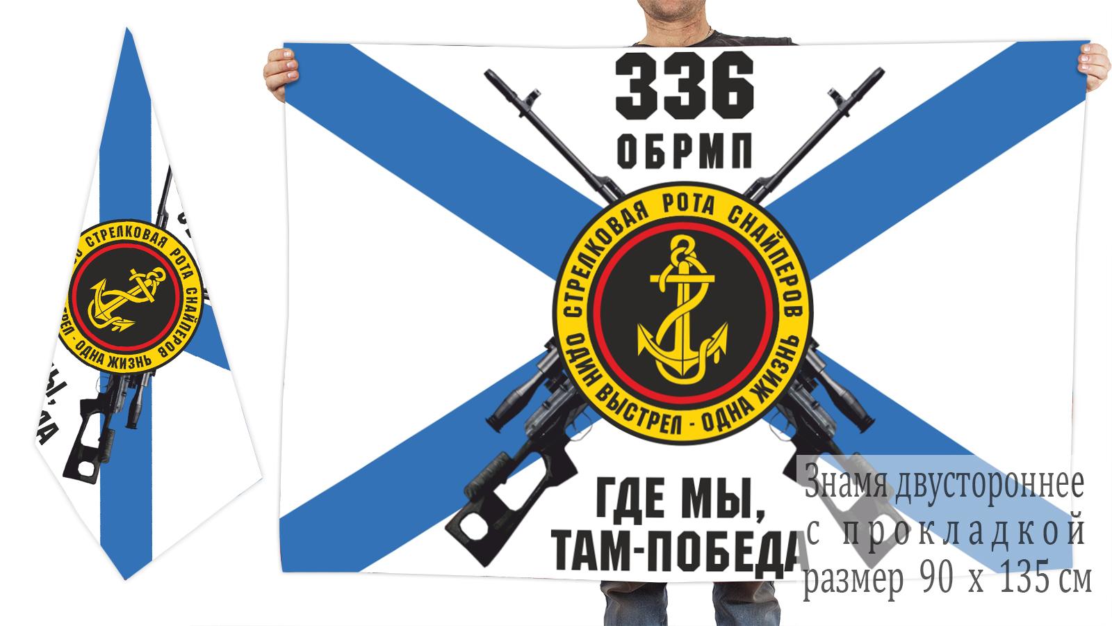 Двусторонний флаг роты снайперов 336 отдельной бригады морпехов