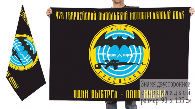 Двусторонний флаг роты снайперов 423 гв. мотострелкового полка