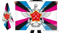 Двусторонний флаг роты сопровождения воинских грузов