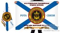 Двусторонний флаг роты связи 810 отдельной гв. бригады морской пехоты