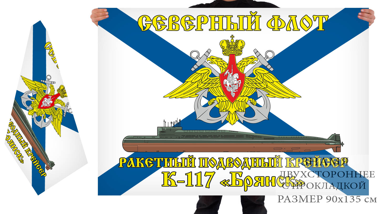 Двусторонний флаг РПКСН К 117 Брянск