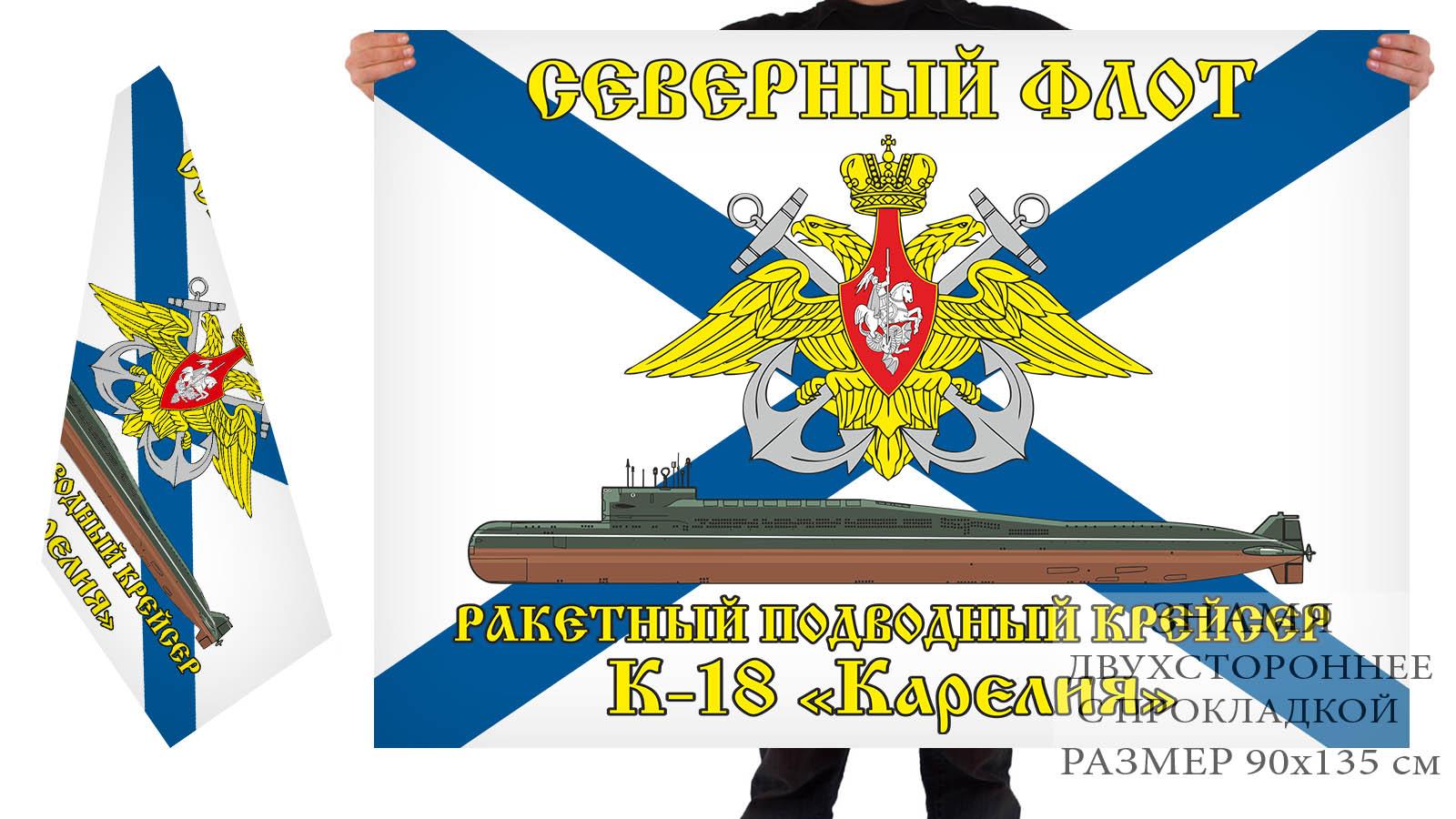 """Двусторонний флаг РПКСН К-18 """"Карелия"""""""