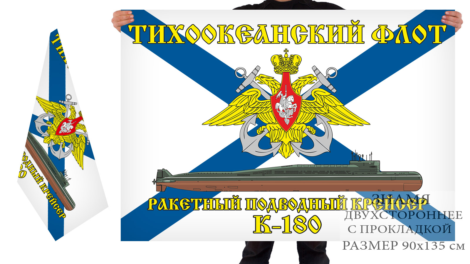 Двусторонний флаг РПКСН К 180