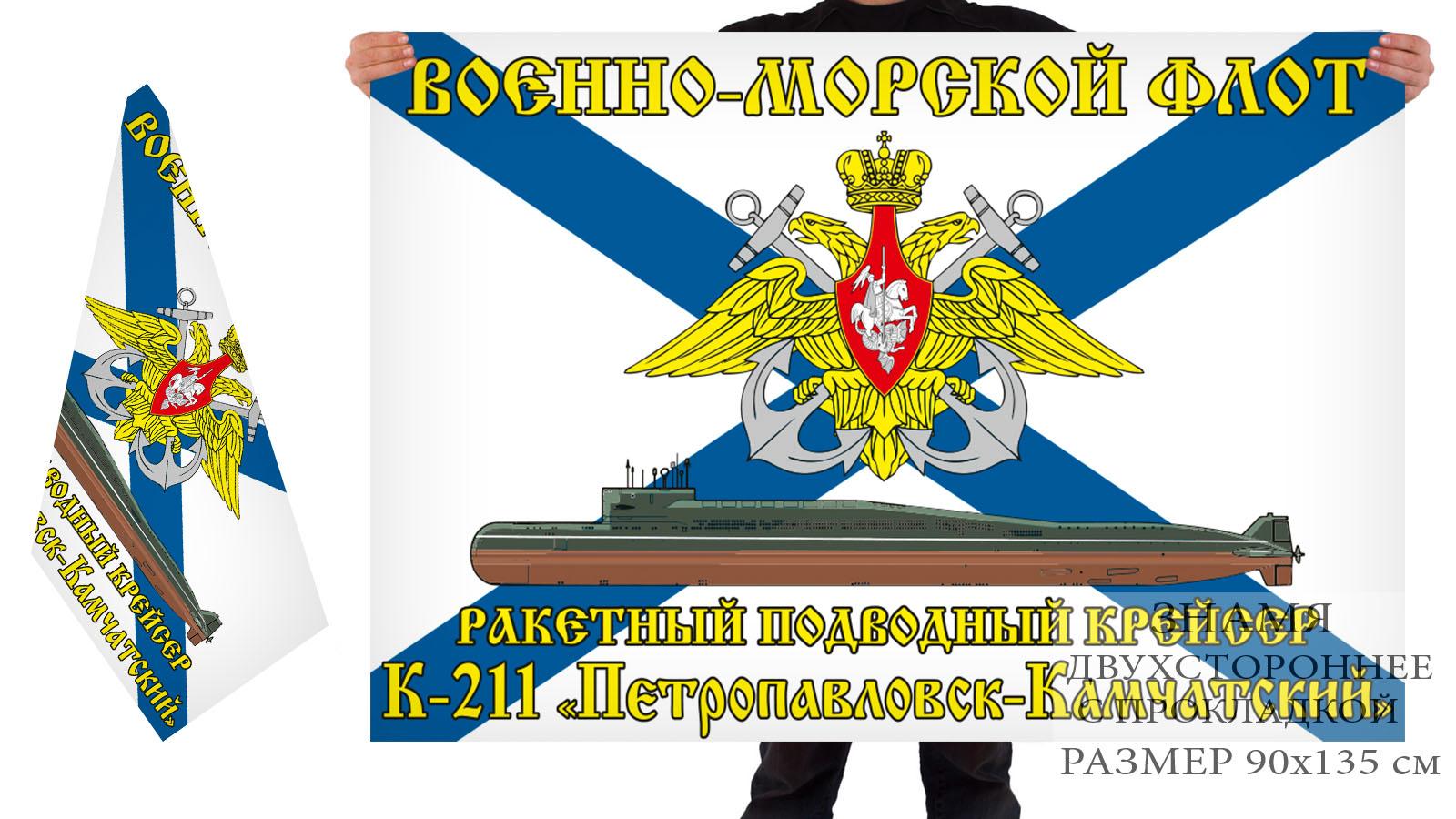 """Двусторонний флаг РПКСН К-211 """"Петропавловск-Камчатский"""""""