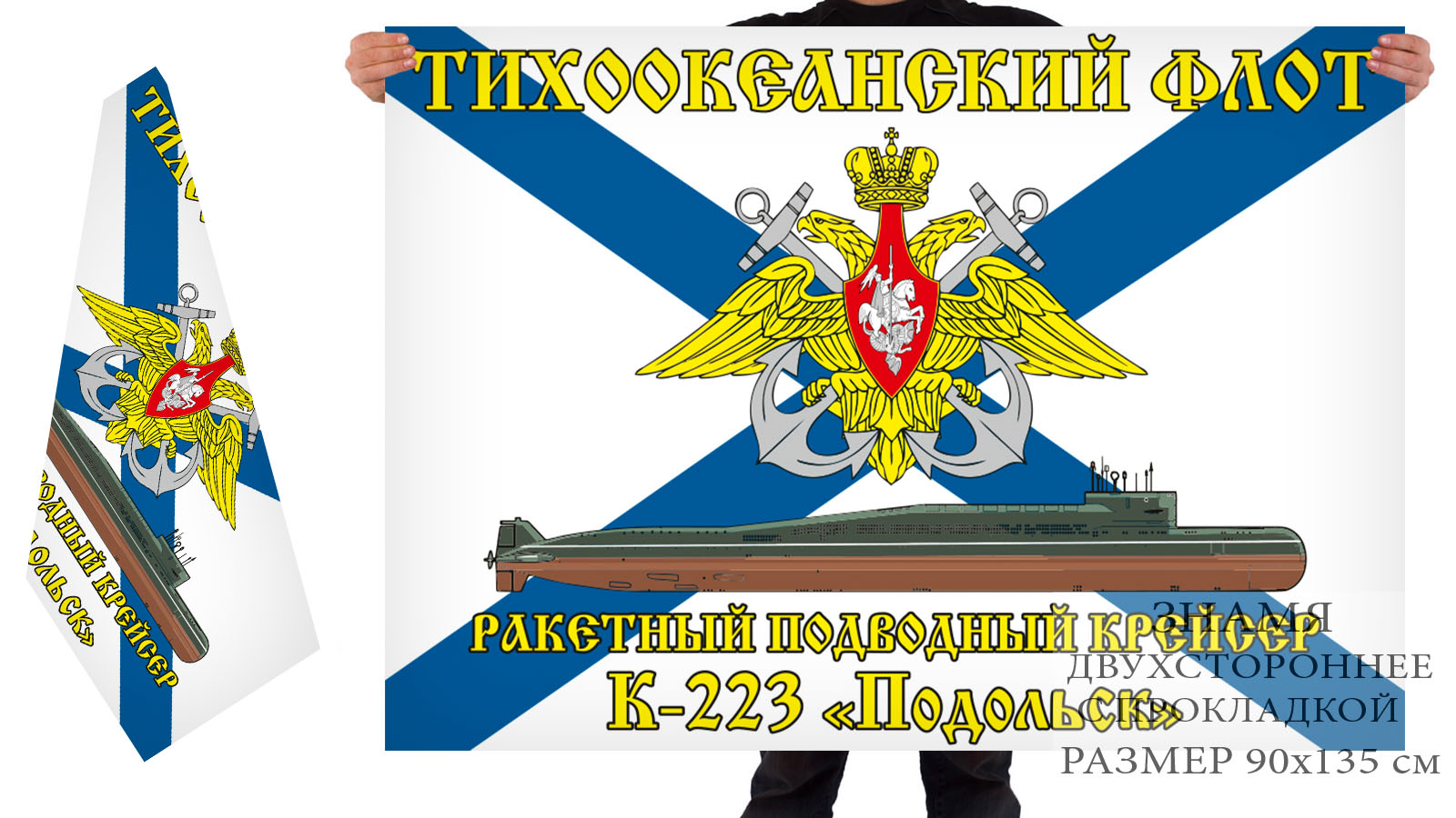 """Двусторонний флаг РПКСН К-223 """"Подольск"""""""