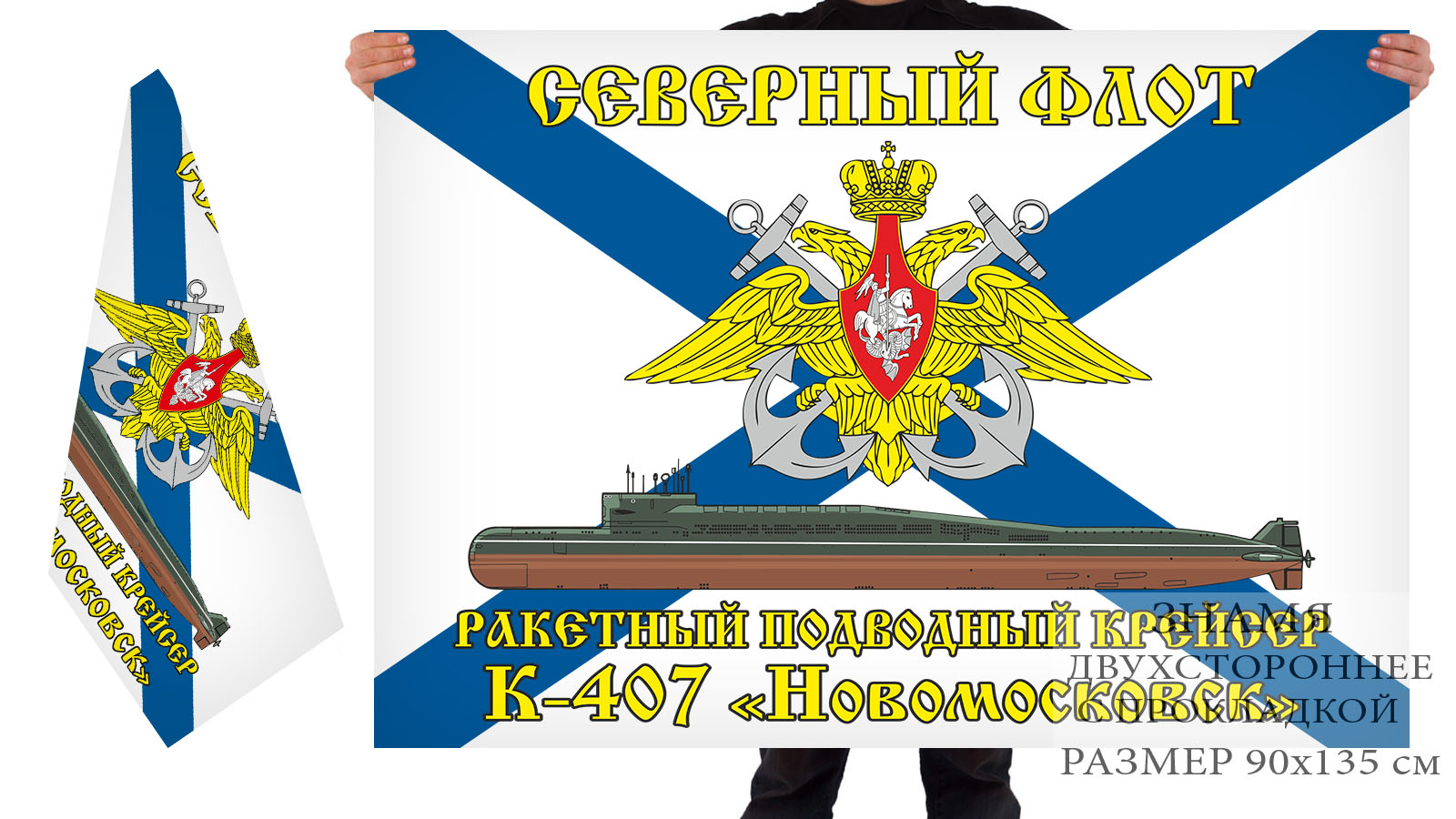 "Двусторонний флаг РПКСН К-407 ""Новомосковск"""
