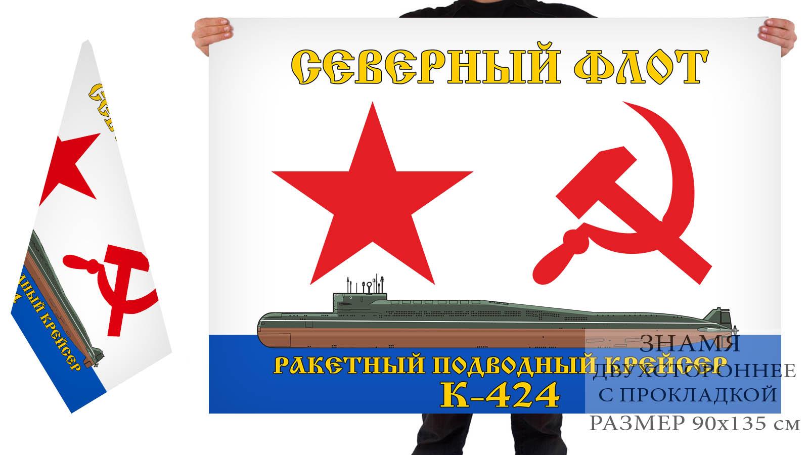 Двусторонний флаг РПКСН К-424