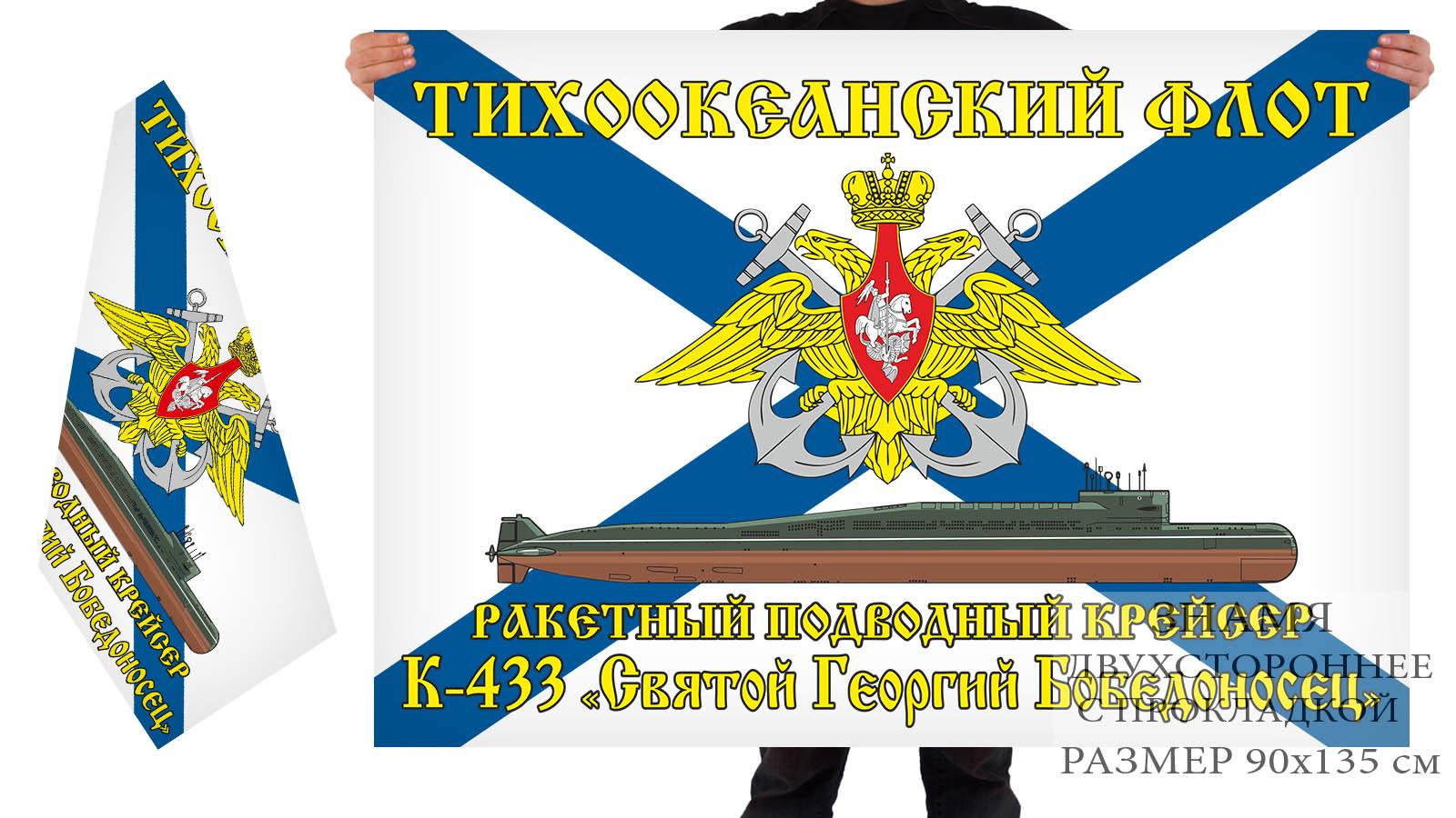 "Двусторонний флаг РПКСН К-433 ""Святой Георгий Победоносец"""