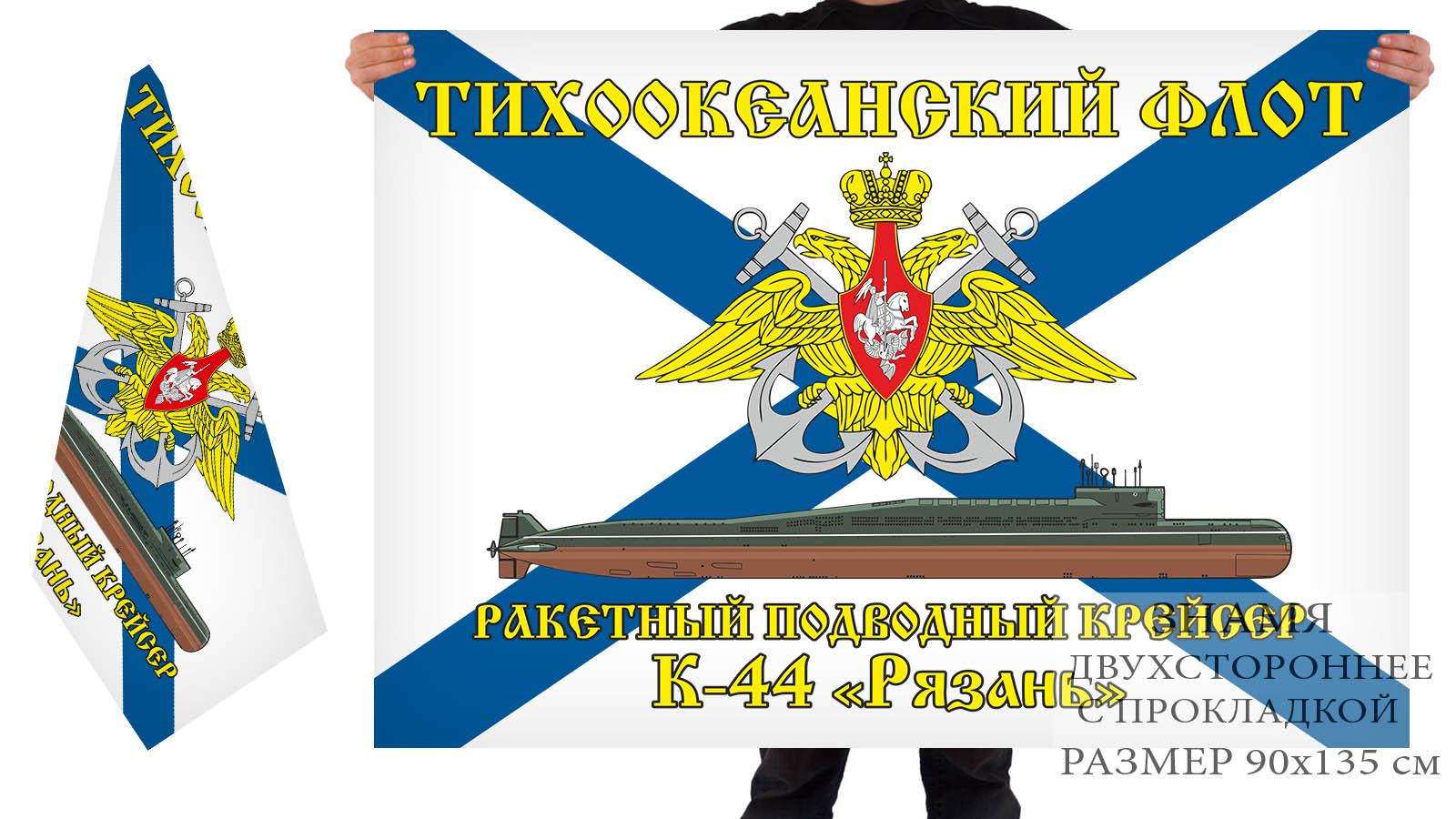 """Двусторонний флаг РПКСН К-44 """"Рязань"""""""