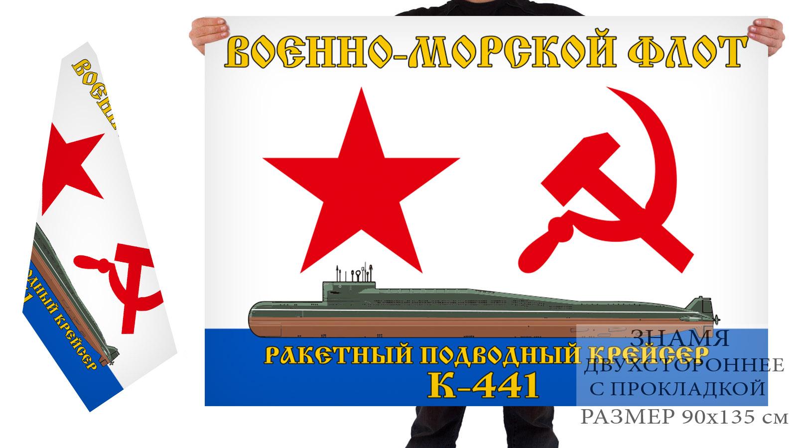 Двусторонний флаг РПКСН К-441